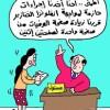 كاريكاتير انفلوانزا الخنازير
