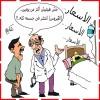 كاريكاتير الأسعار