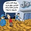 كاريكاتير المول