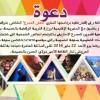 برنامج لنعش المسرح يعود ببرنامج انشطة غني خلال شهر مايو