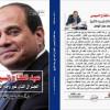 """طبعة ثانية من كتاب """" عبد الفتاح السيسى : الجنرال الذى غير وجه التاريخ """""""