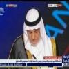 كلمة الامير تركي الفيصل في مؤتمر المعارضة الإيرانية في باريس