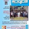 صدور العدد الأوّل من مجلة الأطروحة العراقيّة