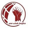 حكومة ظل حزب شباب مصر ترصد قضايا ومشاكل مراكز الشباب