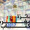 حفل تسليم جائزة المغرب للكتاب برسم سنة 2017