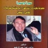 """صدور كتاب """" الدكتور علي القاسمي سيرة ومسيرة"""" للدكتور منتصر أمين عبد الرحيم"""