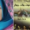 حدث ذات جدار لسناء الشّعلان: فصل آخر من أدب الشتات الفلسطيني