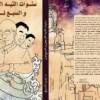 """""""سنوات التيه الأربعون والسبع نون"""" إصدار جديد للشّاعر الدكتور زين العابدين الشّيخ"""