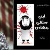 مقطع من رواية ابني سلفي جهادي