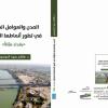 صدر عن دار دجلة في عمان بالأردن كتاب جديد للدكتور هاشم عبود الموسوي