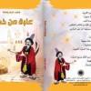 حسن حجازي حسن يترجم للشاعرة آمال عوّاد رضوان