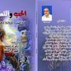 """صدور كتاب """" الحبّ والتمرّد في السّرد الروائيّ العربيّ"""""""