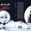 """صدور رواية .. شيء من عالم مختلف للكاتبة الفلسطينية """"وفاء عمران"""""""