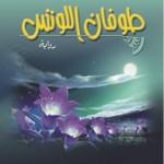 مجموعة النيل العربية تشارك في معرض الشارقة الدولي للكتاب