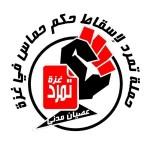 تمرد فلسطين تستنكر وتدين إقدام حكومة الانقلاب على توزيع قطع من الأراضي على موظفيها