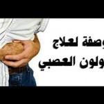 بالفيديو أسباب وأعراض وعلاج القولون العصبى