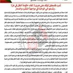 تمرد فلسطين تؤكد علي ضرورة الغاء حكومة الظل في غزة وتدعو الي الوحدة في مواجهة التشرد والدمار في غزة