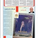 المواطن الجزائرية تصدر نشرة خاصة بالراحلة الأسيرة المحررة الشهيدة زكية شموط