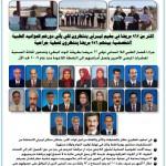 مطالبة الحكومة العراقية بالغاء الحصار الطبي اللا انساني المفروض على سكان مخيم ليبرتي