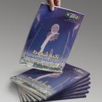 الجزائر – صدور العدد الثاني من مجلة الذاكرة الوطنية فى العاصمة الجزائرية – تكريماً لروح الشهيدة الأسيرة المحررة زكية شموط