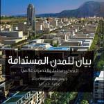 كلمة الإمارتية تصدر بيان للمدن المستدامة