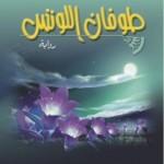 مجموعة النيل العربية في معرض القاهرة الدولي للكتاب