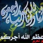 تعزية الى الاخ المناضل خالد عز الدين