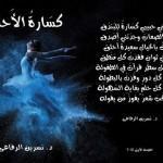 """قراءة في ديوان """" كسارة الأحلام"""" للدكتورة نسرين الرفاعي / ماودنا عسكر"""