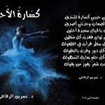 """قراءة في ديوان """"كسارة الأحلام"""" للشاعرة المصرية """"نسرين الرفاعي"""""""