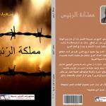 """عالم من القسوة ومصائر تراجيدية في """"مملكة الرئيس"""" للكاتب سعيد الشيخ"""