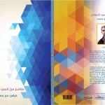 كتاب جديد يبحث في ملامح السرد المعاصر / للكاتب الفلسطيني فراس حج محمد
