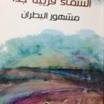"""""""السماء قريبة جدا"""" رواية مشهور البطران الجديدة – بقلم / فراس حج محمد"""