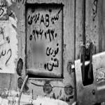 الشباب الإيرانيون يضطرون إلى بيع أعضاء أبدانهم وحتى قرنية الأعين بسبب حدة الفقر