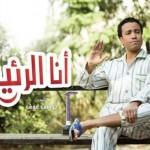 """مدن القناة تستضيف مسرحية """"أنا الرئيس"""" ضمن مبادرة """"صيف ولادنا"""""""