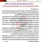 حملة تمرد فلسطين تناشد القيادة المصرية لإفشال المخطط الحمساوي لاقامة امارتهم الظلامية
