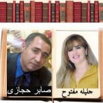 صابر حجازى يحاور الشاعرة والاديبه المغربية جليلة مفتوح