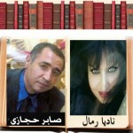 صابر حجازى يحاور الشاعرة اللبنانية ناديا رمال