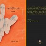 """قراءة في ديوان """" مزاج غزة العاصف"""" * للشاعر فراس حج محمد** – رائد الحواري/ فلسطين"""
