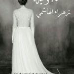 سماء وحيدة – بقلم / زهراء الهاشمى
