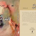 """ديوان """"وأنت وحدك أغنية""""* حالة من الإبداع الشعري في مسيرة الشعر العربي الحديث"""