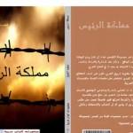 """قراءة في """" مملكة الرّئيس""""- قصص قصيرة- للكاتب الفلسطيني """" سعيد الشّيخ """" – بقلم / مادونا عسكر"""
