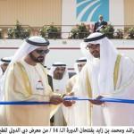 محمد بن راشد ومحمد بن زايد يفتتحان الدورة الـ / 14 / من معرض دبي الدولي للطيران 2015