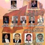 """الاتحاد المغربي للمبدعين ينظم الملتقى الوطني """"قضايا وطنية"""" بقلعة السراغنة"""