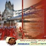 دماء على جسر التايمز.. رواية من لحم ودم تسير على قدمين!! – قراءة وعرض : محمود سلامة الهايشة