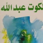 """محمد عفيفي مطر يُبْعَثُ في """"ملكوت عبد الله"""" – بقلم / فراس حج محمد"""