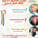حلقة الفكر المغربي تعلن عن جوائزها التقديرية لهذه السنة 2016