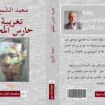"""الشخصيّة الواقعيّة بين التّأثير والتّأثير المضاد .. في رواية """"حارس المخيّم""""، للكاتب الفلسطيني سعيد الشّيخ – بقلم / مادونا عسكر"""