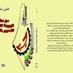 كتاب جديد : من دفاتر الجبهة الشعبية لتحرير فلسطين – المؤلف علي بدوان