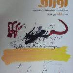 صدور العدد 44 من مجلة أوراق الأردنية