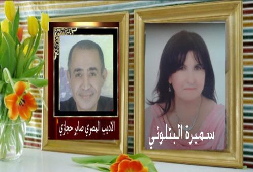 صابر حجازي  -  سميرة البتلوني